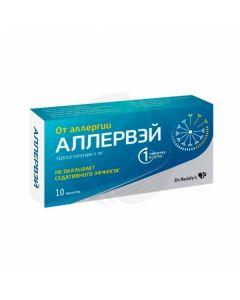 Allerway tablets 5mg, No. 10 | Buy Online