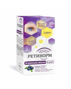 Retinorm children's chewable tablets BAA, No. 30 | Buy Online