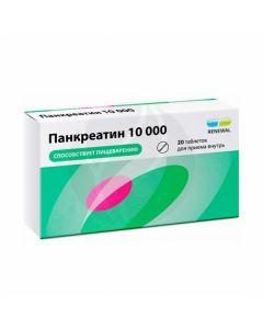 Pancreatin tablets p / o 10 000 ED, No. 20   Buy Online