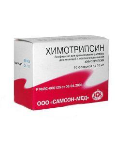 Buy cheap Hymotrypsyn | Chymotrypsin vials 10 mg, 10 pcs. online www.buy-pharm.com