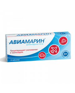 Buy cheap dimenhydrinate | Aviamarin tablets 50 mg 5 pcs. online www.buy-pharm.com