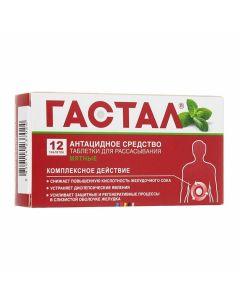 Buy cheap Hydrotaltsyt, magnesium hydroxide | Gastal tablets for resorption of mint 12 pcs. online www.buy-pharm.com