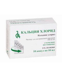 Buy cheap Calcium chloride | Calcium chloride ampoules 10%, 10 ml, 10 pcs. online www.buy-pharm.com