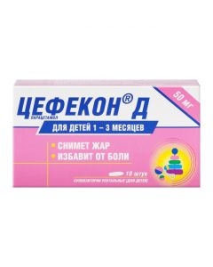 Buy cheap Paracetamol | Cefecon D rectal suppositories for children 50 mg 10 pcs. online www.buy-pharm.com