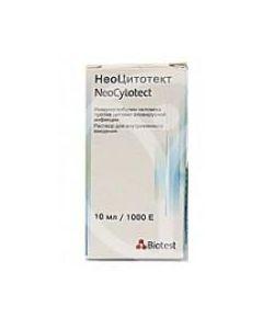 Buy cheap Immunoglobulin human anticytomegalovirus | NeoCitotect infusion solution 100 U / ml 10 ml vials 1 pc online www.buy-pharm.com
