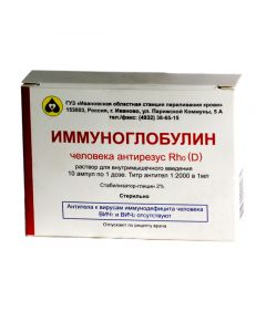 Buy cheap immunoglobulin man Antirhesus Rho (D) | Human immunoglobulin anti-Rhesus Rh0 (D) solution for intramuscular injection of 300 mcg / dose 1 ml ampoules 1 pc. online www.buy-pharm.com