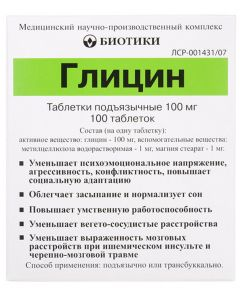 Buy Glycine tab. podyaz . 100mg # 100  | Online Pharmacy | https://buy-pharm.com