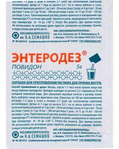 Buy ENTERODEZ 5.0 PAK POR D / R-RA D / INSIDE / YUZHFARM / | Online Pharmacy | https://buy-pharm.com