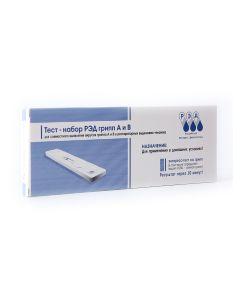 Buy 'RED' test kit for joint detection of influenza A and B viruses | Online Pharmacy | https://buy-pharm.com
