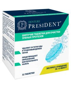 Buy President Effervescent Denture Cleaner Tablets, 32 pcs, 1 packs | Online Pharmacy | https://buy-pharm.com