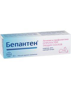 Buy Bepanten Ointment for diaper rash and cracked nipples, 50 g, Bayer | Online Pharmacy | https://buy-pharm.com