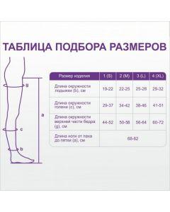 Buy Compression stockings Intex Elegance Compression stockings Intex | Online Pharmacy | https://buy-pharm.com