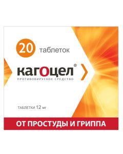 Buy Kagocel Tablets for colds and flu, 12 mg, 20 pcs | Online Pharmacy | https://buy-pharm.com