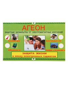 Buy 'Ageon' protective biofilter against electromagnetic radiation 'BIOSmartphone' from Ageon ST LLC | Online Pharmacy | https://buy-pharm.com