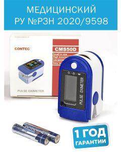 Buy CONTEC pulse oximeter for measuring oxygen in blood | Online Pharmacy | https://buy-pharm.com