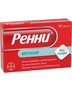Buy Rennie tab. chewing. # 12 with mint flavor | Online Pharmacy | https://buy-pharm.com