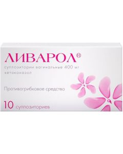 Buy Livarol vaginal suppositories 400 mg, # 10 | Online Pharmacy | https://buy-pharm.com