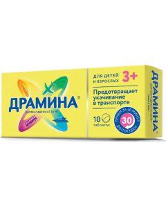 Buy Dramina tab. 50mg # 10 | Online Pharmacy | https://buy-pharm.com