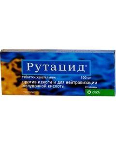 Buy 15ml # 1 Rutacid Chewable tablets, 500mg,   Online Pharmacy   https://buy-pharm.com