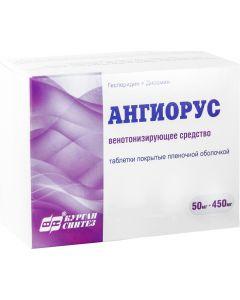 Buy Angiorus tab. p / o captivity. 50mg + 450mg # 30 | Online Pharmacy | https://buy-pharm.com